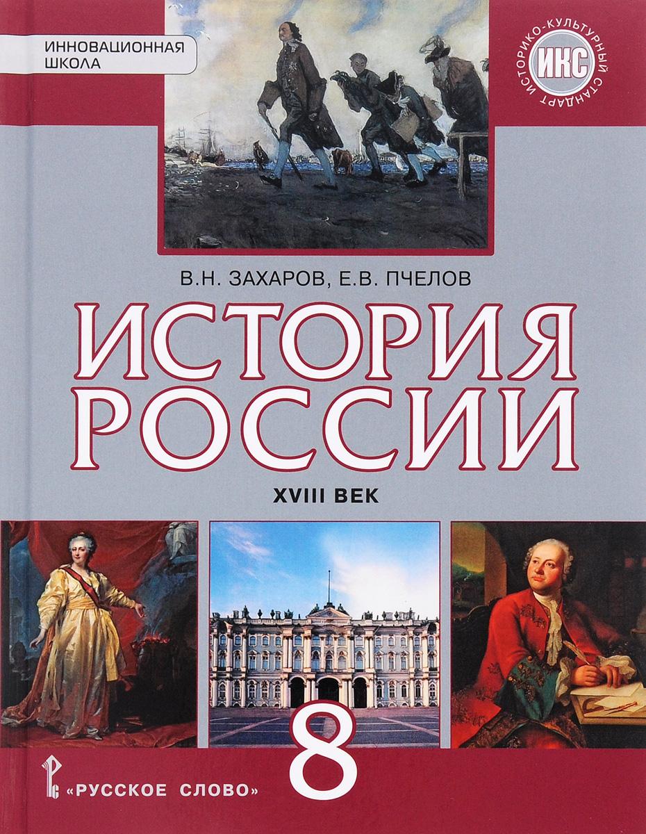 История России. XVIII век. 8 класс. Учебник