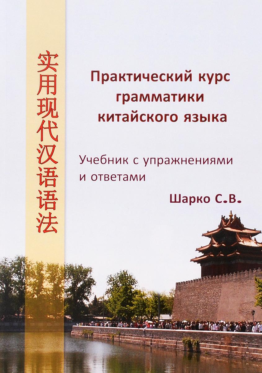 Практический курс грамматики китайского языка. C упражнениями и ответами