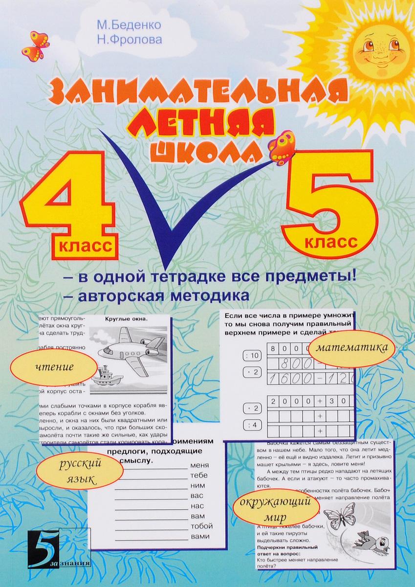 Занимательная летняя школа. Все предметы одной тетради. Авторская методика. 4-5 класс