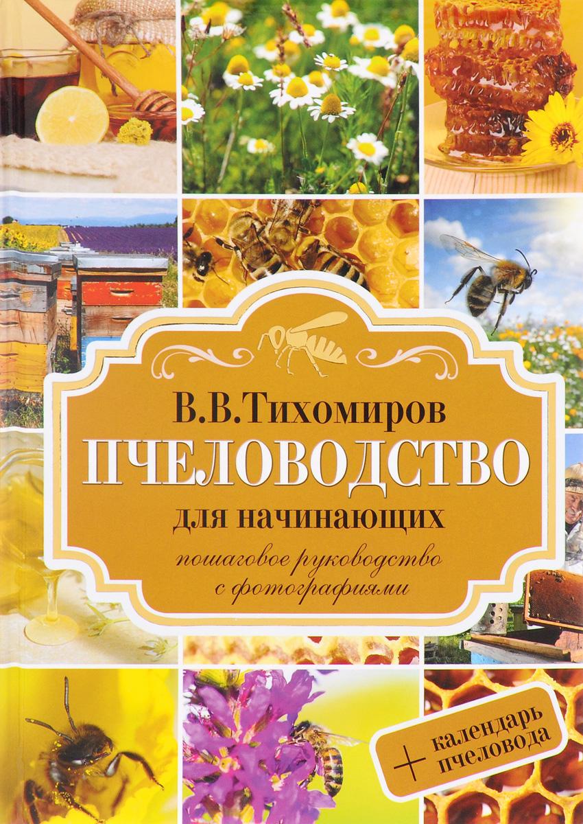 Пчеловодство для начинающих. Пошаговое руководство с фотографиями + календарь пчеловода