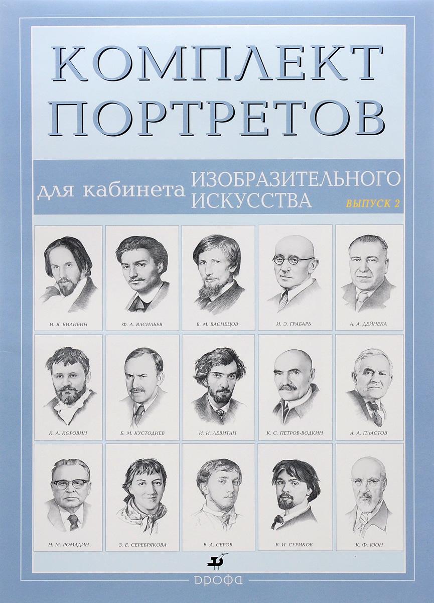 Комплект портретов для кабинета изобразительного искусства. Выпуск 2 (комплект из 15 плакатов)