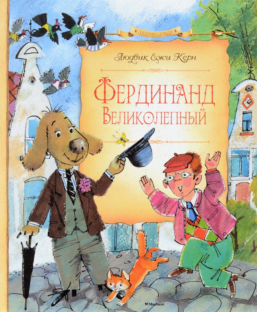 Фердинанд Великолепный12296407Людвик Ежи Керн – польский поэт, журналист, писатель-сатирик, переводчик художественной литературы, автор многих произведений для детей и взрослых, среди которых самой популярной стала сказочная повесть, переведенная на многие языки мира, - Фердинанд Великолепный. Вот что вспоминал о ней сам автор: Я написал книгу о собаке, и теперь, спустя сорок лет, меня мучает совесть. Я считал, что всё это выдумал, но на самом деле я просто списал книгу со своей собаки. Как-то вечером мы оставались дома одни, только я и она. Я что-то настукивал на своей теперь уже немодной печатной машинке, а моя собака лежала у моих ног и тихо спала. Но потом вдруг что-то стало происходить. Сквозь сон моя собака начала улыбаться, пожимать лапами и будто хотела от кого-то или от чего-то убежать. Без сомнения: ей снился сон. Оказывается, и у собак, как и у людей, бывают мечты. А вдруг она мечтает стать человеком?.. Так в моей голове сложилась книга. Оставался лишь самый пустяк: просто записать её. Для...
