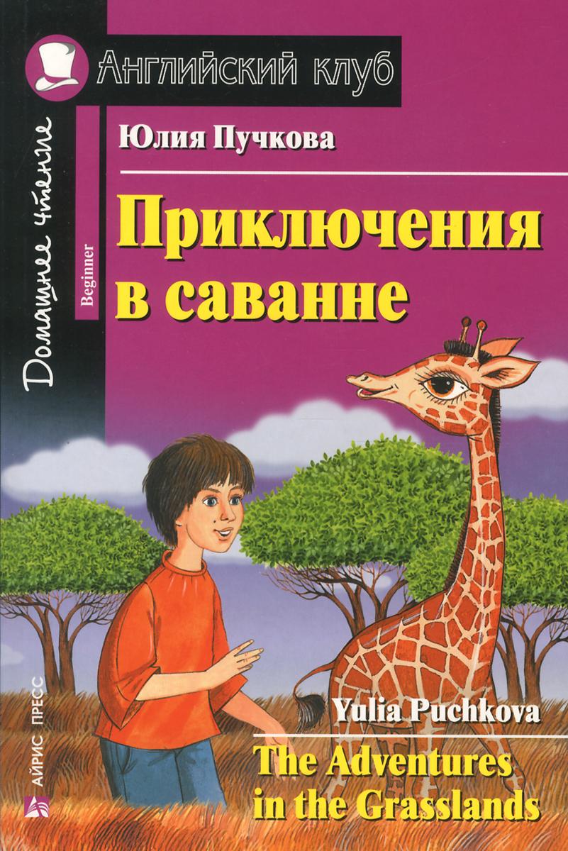 Приключения в саванне / The Adventures in the Grasslands12296407Книга повествует об опасных и одновременно забавных приключениях в Африканской саванне. Однажды сестре двенадцатилетнего Джека вздумалось завести не собаку, не кошку, а... жирафа. Вместе с ее незадачливым мужем мальчик отправляется в саванну на поиски симпатичного жирафенка. И только его находчивость и смекалка не позволяют осуществиться жестокой мечте. Каждая глава снабжена упражнениями, направленными на развитие навыков речи и отработку грамматики. Книга содержит англо-русский словарь, соответствующий данному этапу обучения. Пособие адресовано учащимся 3-4 классов школ, лицеев и гимназий.