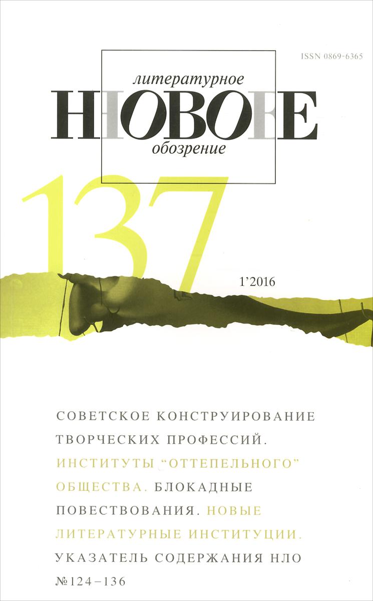Новое литературное обозрение, №137, 2016