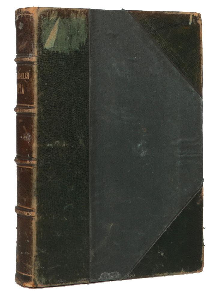 Стихотворения А. А. Фета. В 2 частях (в одной книге)