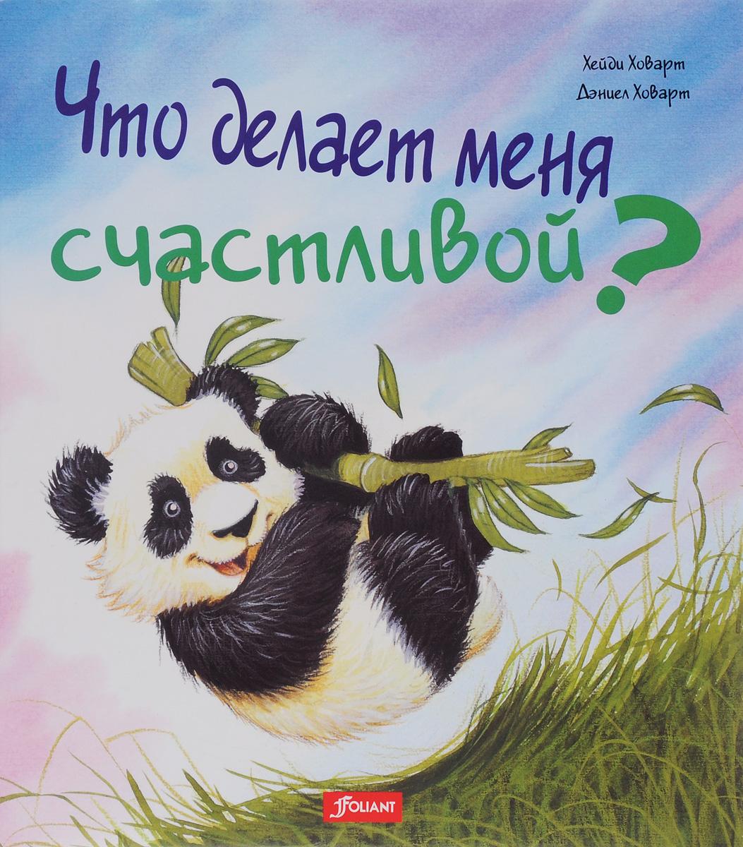 Что делает меня счастливой?12296407У этой сказки, как и положено добрым сказкам, счастливый конец. Но счастливым его сделали не законы жанра, а усилия человека, который научился сохранять исчезающие виды животных. Таких, как Маленькая Панда и ее Мама, о которых и рассказывается в этой истории. Перед тем, как начать читать сказку вашим детям, ознакомьтесь с комментариями, расположенными в конце книги. Они подскажут, как лучше всего повести разговор о сохранении исчезающих видов животных, на что обратить внимание детей.
