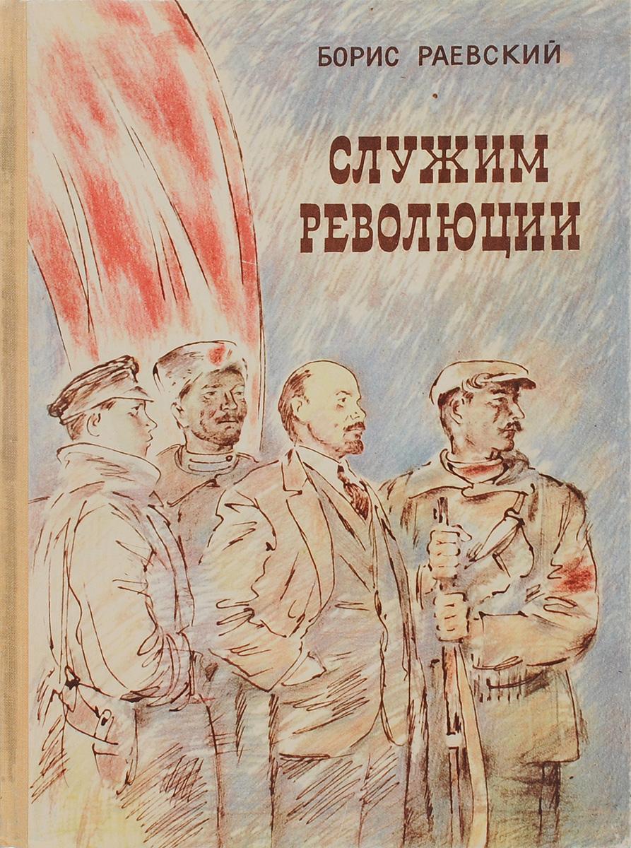 """Служим революции12296407Эта книга—о революционерах. О тех мужественных, пламенных людях, которые много лет тому назад бесстрашно вступили в борьбу с царизмом. Ни тюрьмы, ни ссылки, ни смерть не могли испугать их. Сперва их было немного, верных друзей и боевых соратников Ленина. Тесной группкой шли они в неравный бой. Но они знали: правда за ними, а значит, и победа — за ними. """"Служим революции! — был их девиз. Грядущей революции они отдавали все свои силы, всю свою жизнь. В книге рассказывается только о нескольких революционерах: о питерских рабочих Иване Бабушкине и Василии Шелгунове, о друге и жене Ленина — Надежде Константиновне Крупской, о боевом помощнике Владимира Ильича — Якове Свердлове. А герой одного из рассказов — газета, рабочая газета """"Правда, и её основатели — большевики-правдисты. Прочитай эти рассказы — и ты узнаешь, с каким трудом, какой ценой завоевали они для тебя свободу и счастье."""