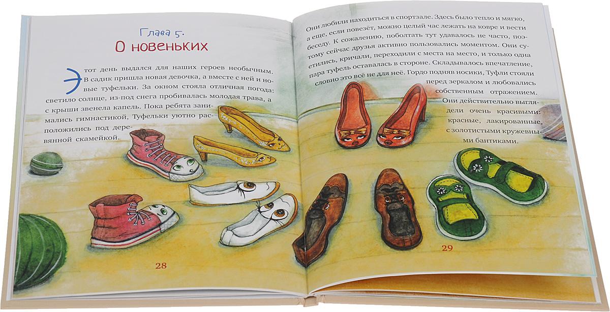 Истории туфелек