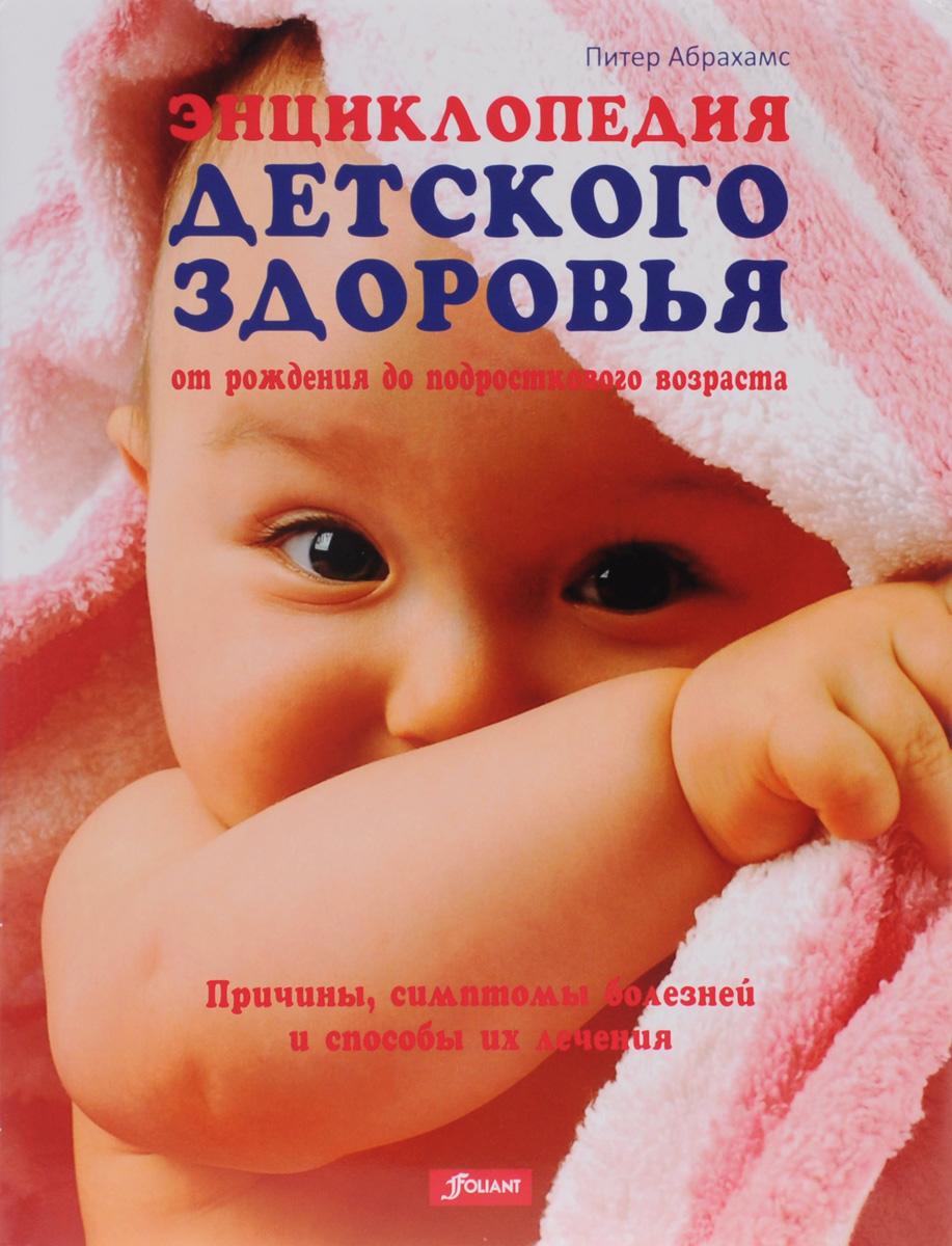Энциклопедия детского здоровья. От рождения до подросткового возраста12296407Вы держите в руках книгу, которая должна стать настольной в каждой семье, ожидающей рождения ребенка. На что необходимо обратить внимание с первых минут жизни новорожденного? Как проводятся обследования и для чего нужны прививки? Каковы симптомы наиболее распространенных детских заболеваний? Что делать в случаях, если недуг оказался серьезным? На эти и многие другие вопросы вы найдете ответы в Энциклопедии детского здоровья. Здесь в простой, доступной форме рассказывается не только о болезнях, которые могут угрожать вашему малышу, но и о развитии детской психики с первых месяцев жизни до подросткового возраста. Здоровья вам и вашим детям!