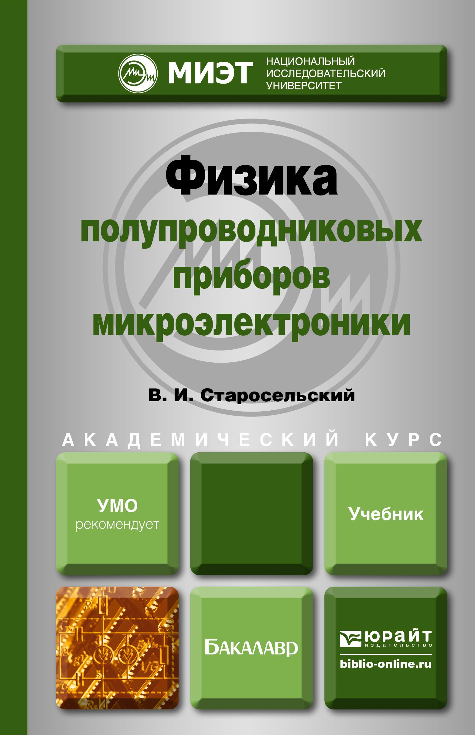 Физика полупроводниковых приборов микроэлектроники. Учебное пособие