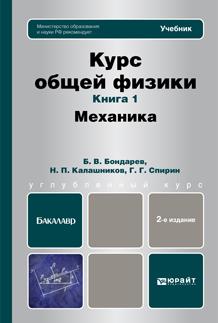 Курс общей физики. Книга 1. Механика. Учебник