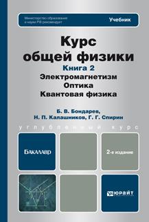 Курс общей физики. Книга 2. Электромагнетизм. Оптика. Квантовая физика. Учебник