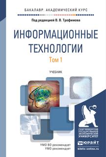 Информационные технологии В 2 томах. Том 1. Учебник