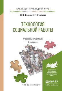 Технология социальной работы. Учебник и практикум