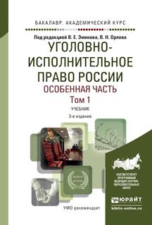Уголовно-исполнительное право России. Особенная часть. Учебник. В 2 томах. Том 1