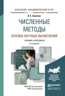 Численные методы. Основы научных вычислений. Учебник