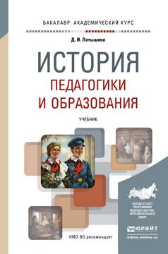 История педагогики и образования. Учебник
