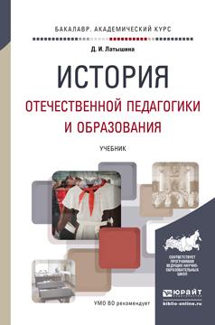История отечественной педагогики и образования. Учебник