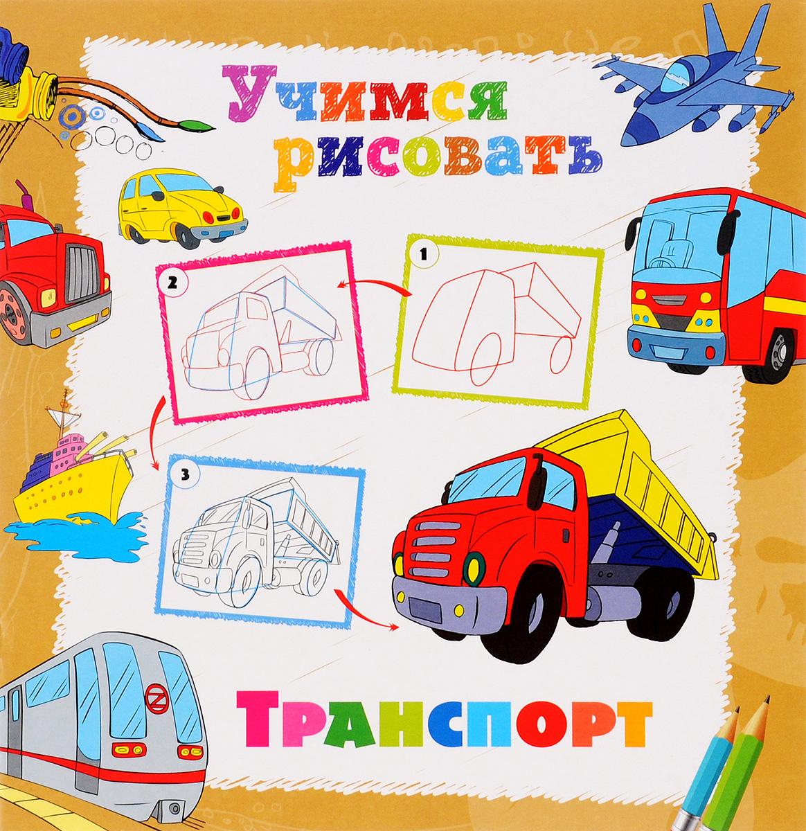 Транспорт. Книжка-раскраска