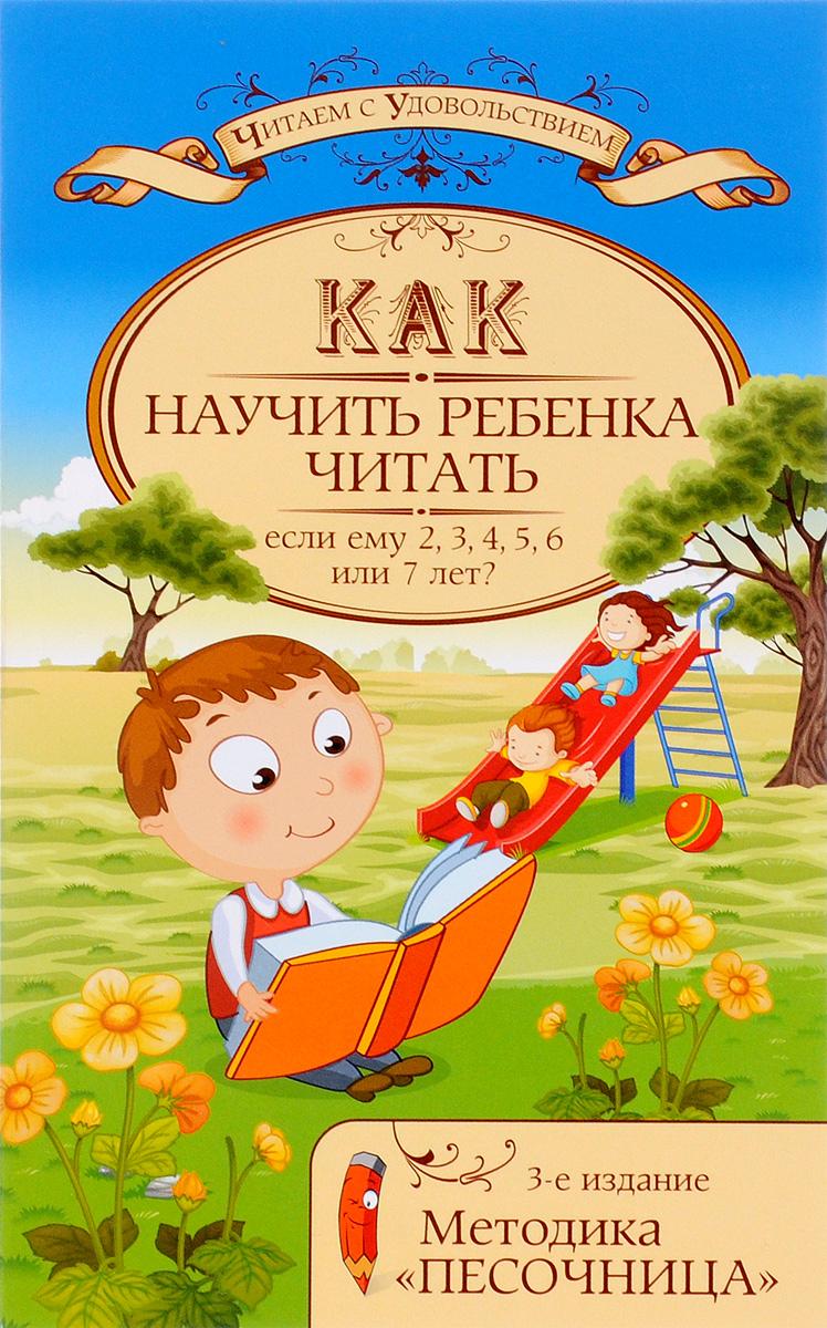 Как научить ребенка читать, если ему 2, 3, 4, 5, 6 или 7 лет? Методика