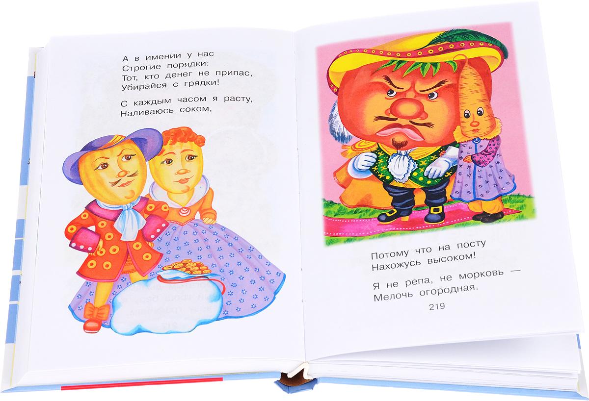 Все сказки для умных детей