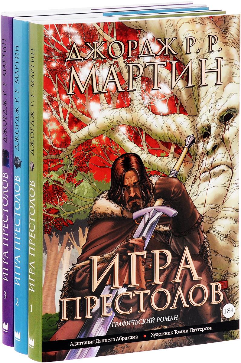 Джордж Р. Р. Мартин Игра престолов. Графический роман (комплект из 3 книг)