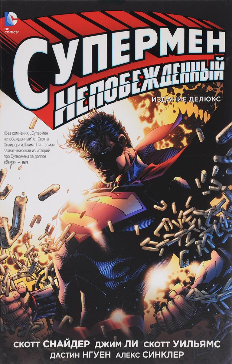 Скотт Снайдер Супермен непобежденный. Издание делюкс
