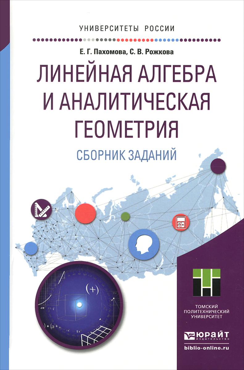 Линейная алгебра и аналитическая геометрия. Сборник заданий. Учебное пособие