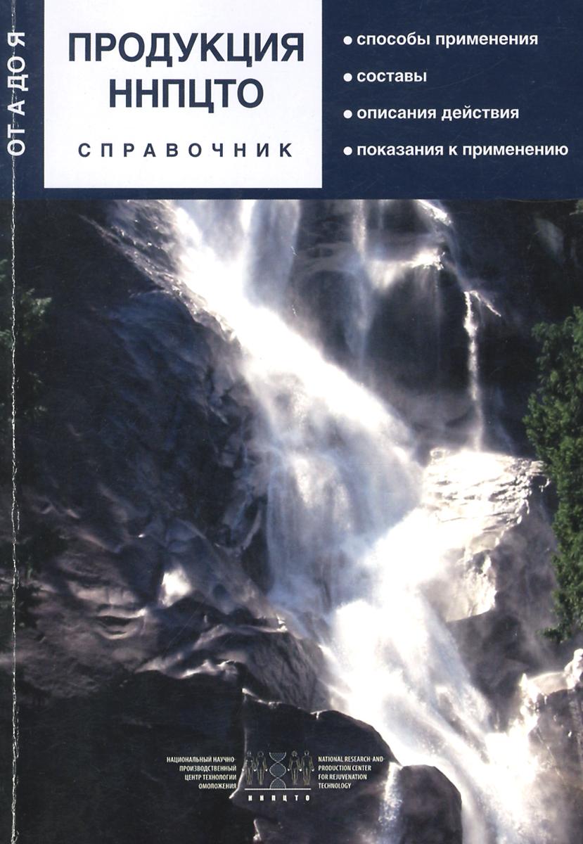 Продукция ННПЦТО от А до Я. Справочник