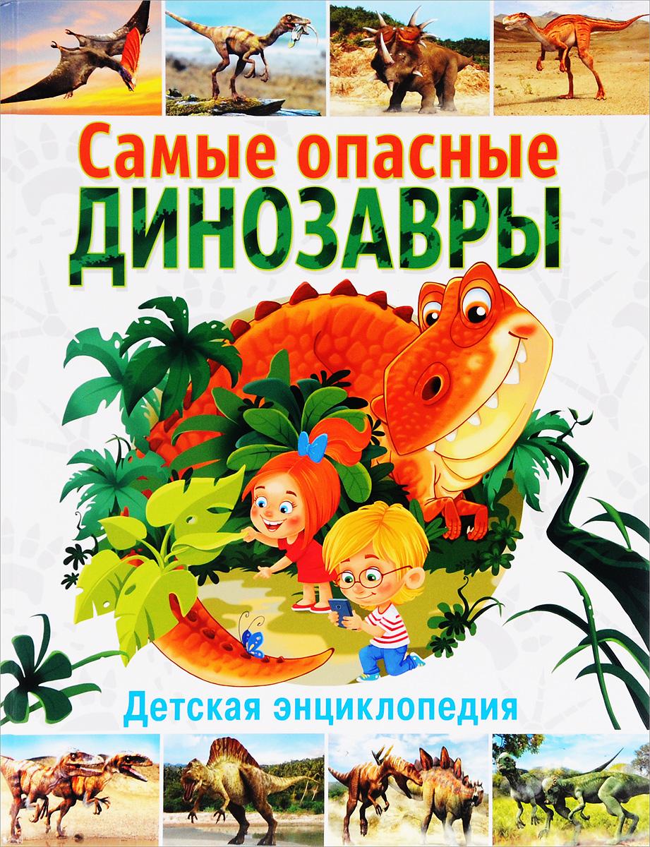 Самые опасные динозавры. Детская энциклопедия12296407Готов ли ты встретиться лицом к лицу с тираннозавром рекс, самым опасным динозавром, когда-то жившим на нашей планете? Хочешь познакомиться с ненасытными великанами, такими как гиганотозавры и аргентинозавры, с беспощадными хищниками аллозаврами и амаргазаврами, с другими свирепыми существами, сеявшими ужас в небесах и морях доисторического мира? Если тебе неведом страх, то наша книга о самых страшных и опасных динозаврах с великолепными иллюстрациями станет для тебя увлекательным путеводителем по древнему миру, населённому невероятными и удивительными существами, когда-либо обитавшими на Земле!