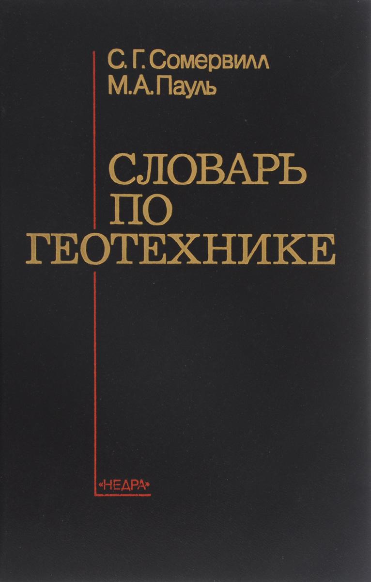 Словарь по геотехнике