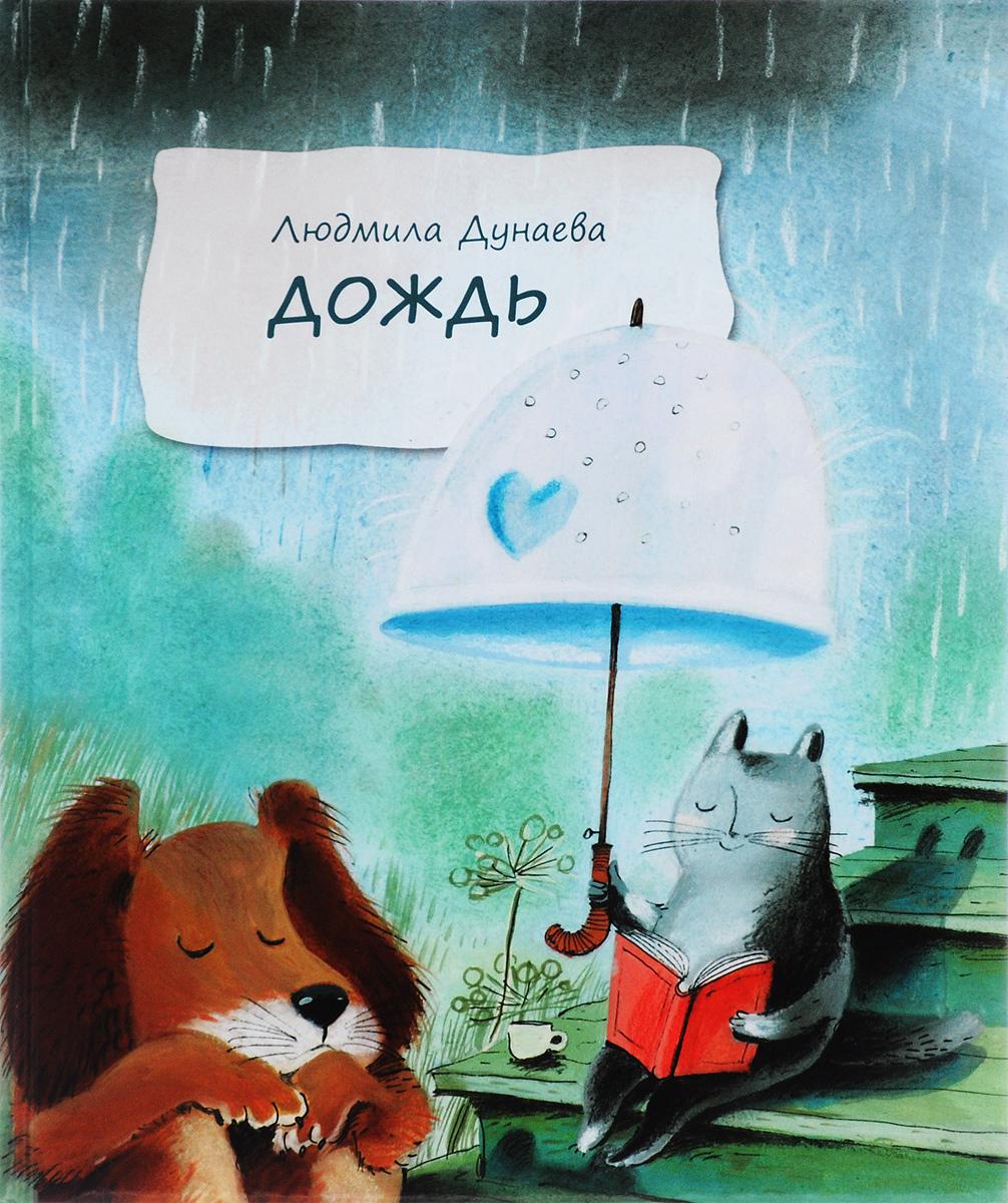 Дождь12296407Маленькая повесть Дождь - это удивительная книга для семейного чтения. Удивительная, потому что прекрасно подходит для детей и взрослых, ведь в ней скрыто множество смыслов. Детей ожидает волшебный мир сказки, торжество добра и любви. Взрослым читателям эта сказка откроется как притча. Будет о чем поговорить с детьми и что рассказать им о скрытом между строк. Добрые иллюстрации современного художника Дианы Лапшиной дополняют и украшают эту сказочную повесть.