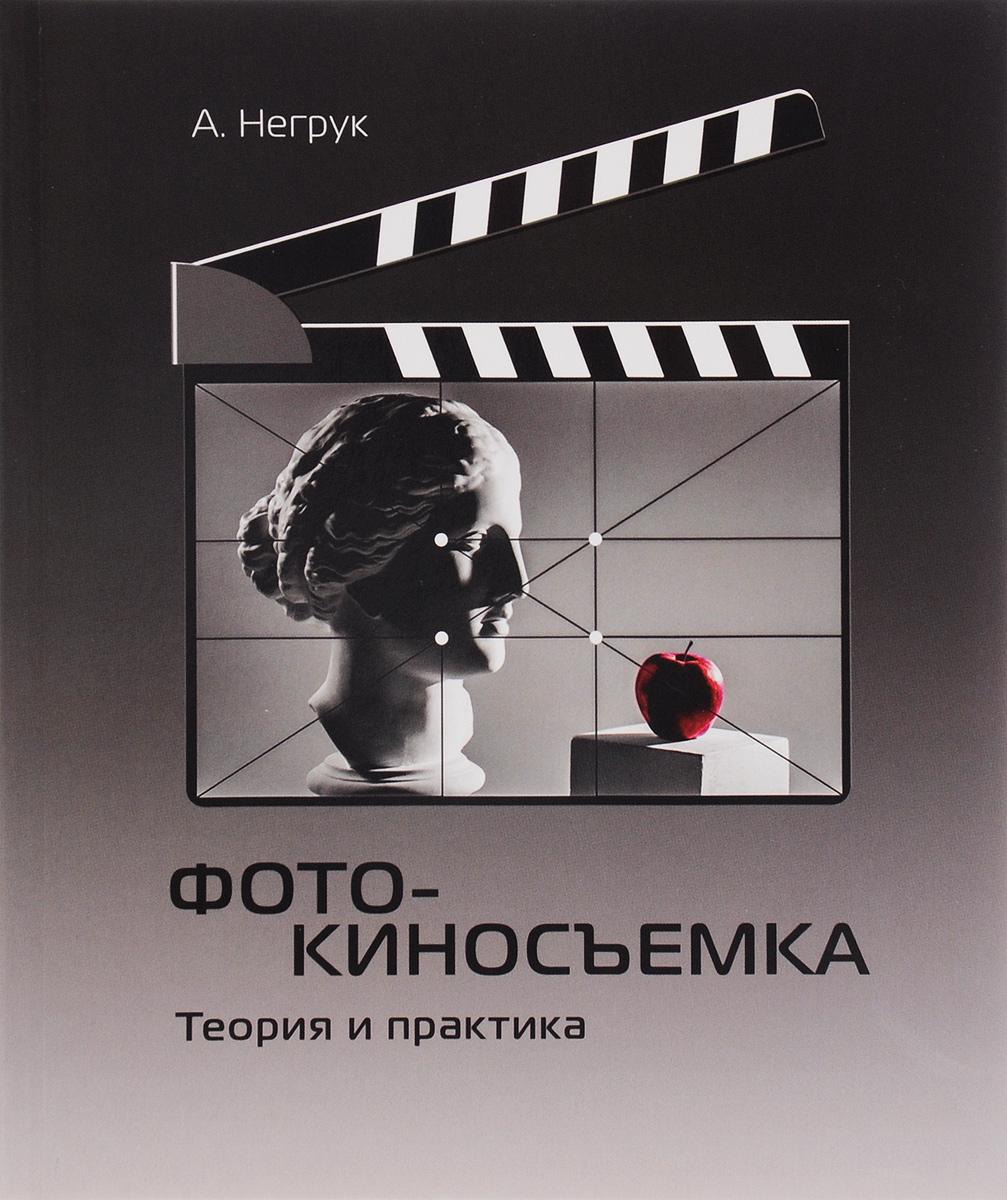 Фото-киносъемка. Теория и практика
