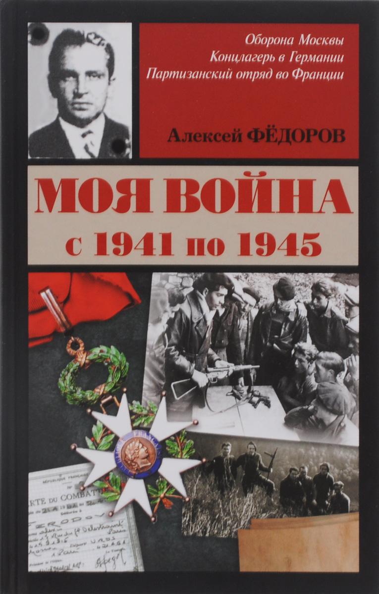 Моя война с 1941 по 1945
