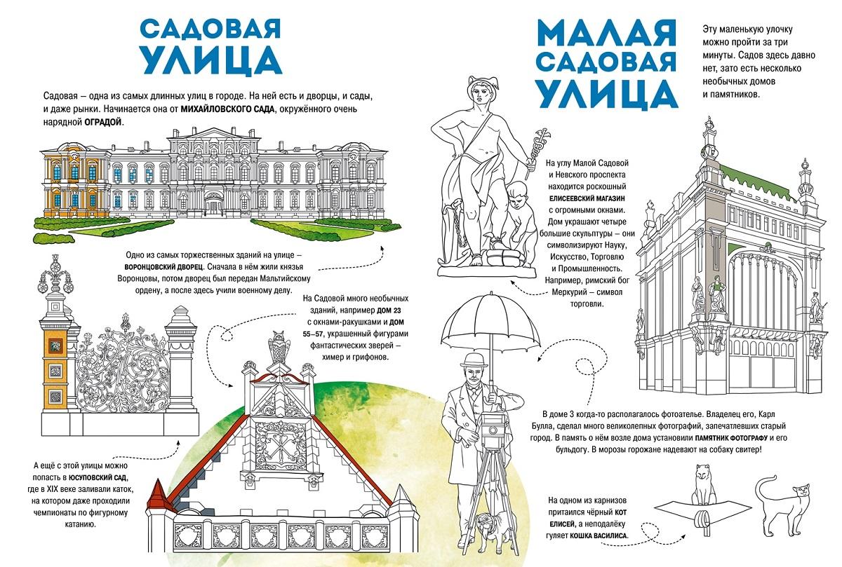 Я люблю Петербург. Мой творческий альбом для прогулок