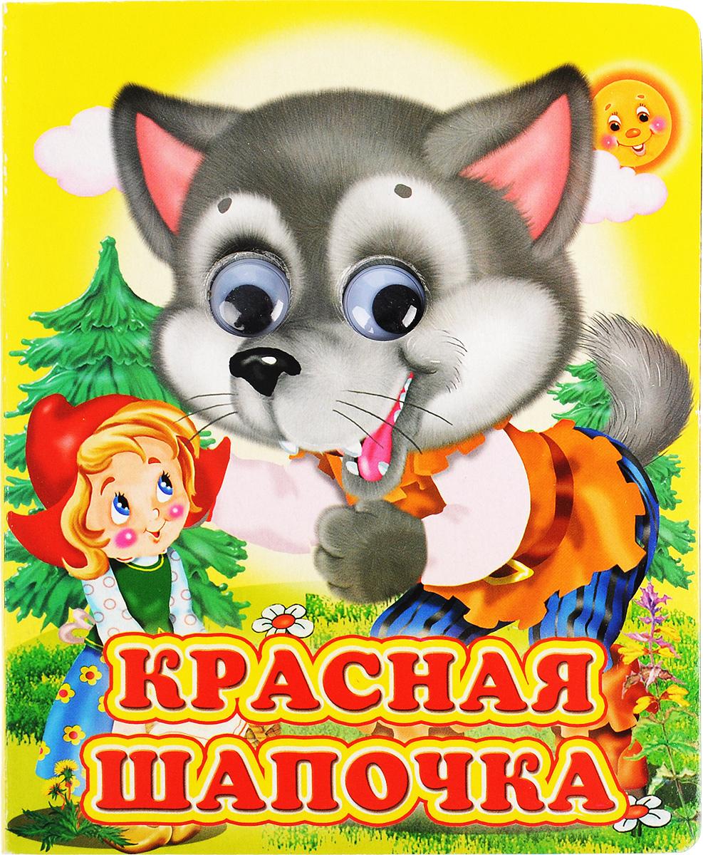 Красная шапочка12296407Книжка с глазками - это увлекательная книжка-игрушка с яркими и позитивными иллюстрациями, и подвижными глазками главного героя. Такая книжка обеспечит ребенку интересное времяпровождение. Книжка с глазками сделана из плотного картона, что позволяет ребенку самому легко перелистывать страницы, рассматривать веселые картинки, а также весело играть.