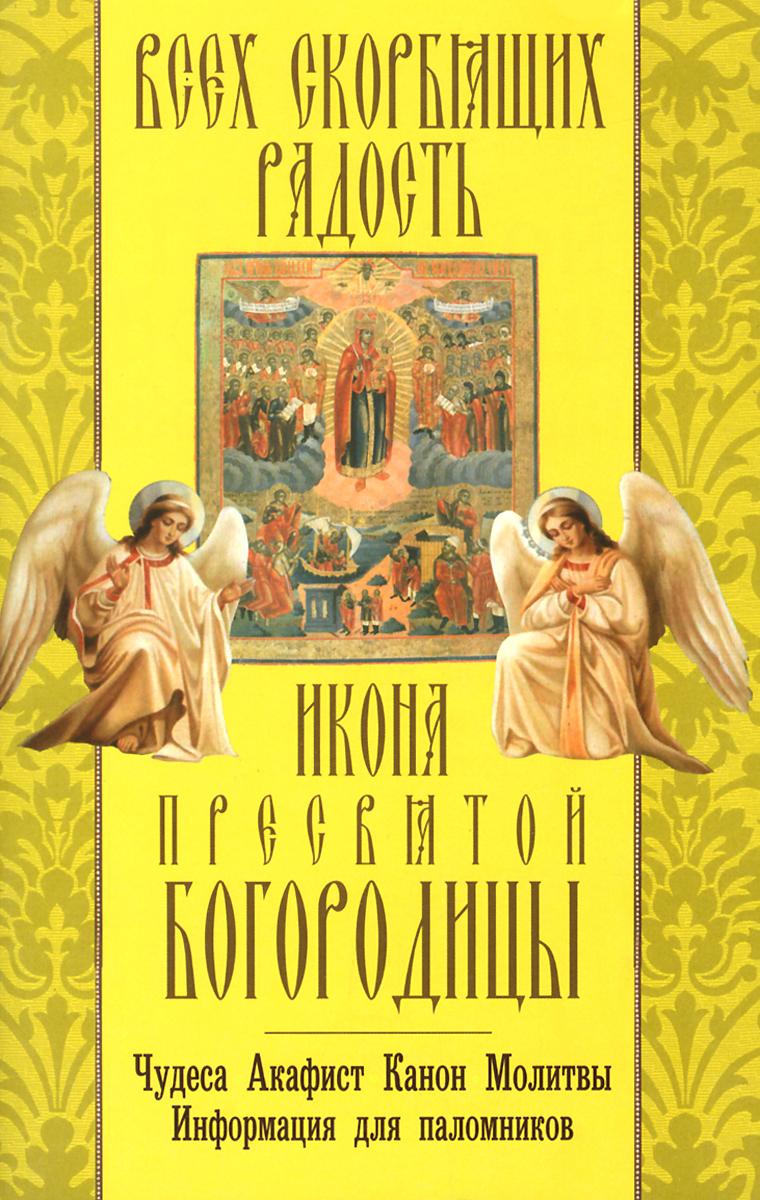 Икона Пресвятой Богородицы Всех скорбящих Радость