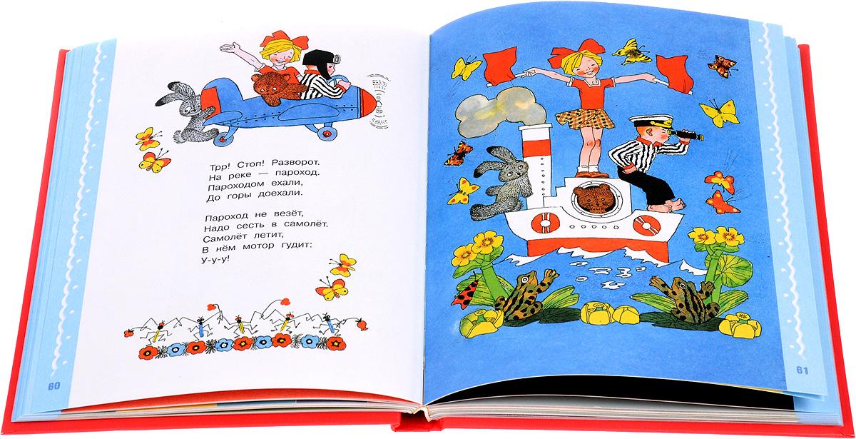 Читаем с малышом. От 1 до 2. Первые песенки, стихи и сказки