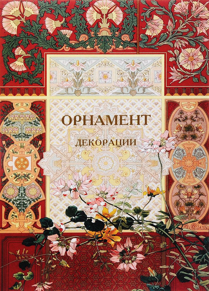 Орнамент. Декорации