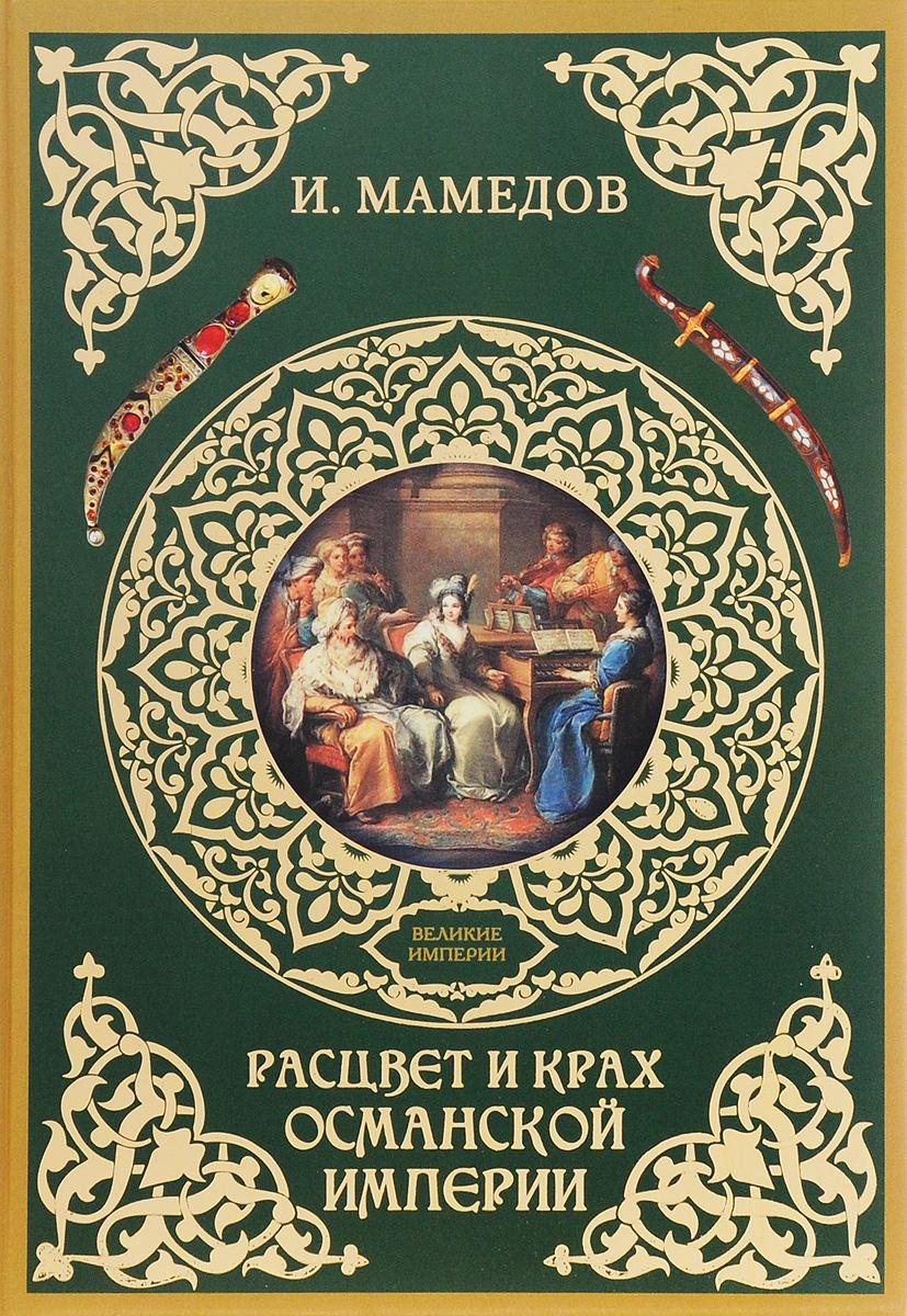 И. Мамедов Расцвет и крах Османской империи. Женщины у власти