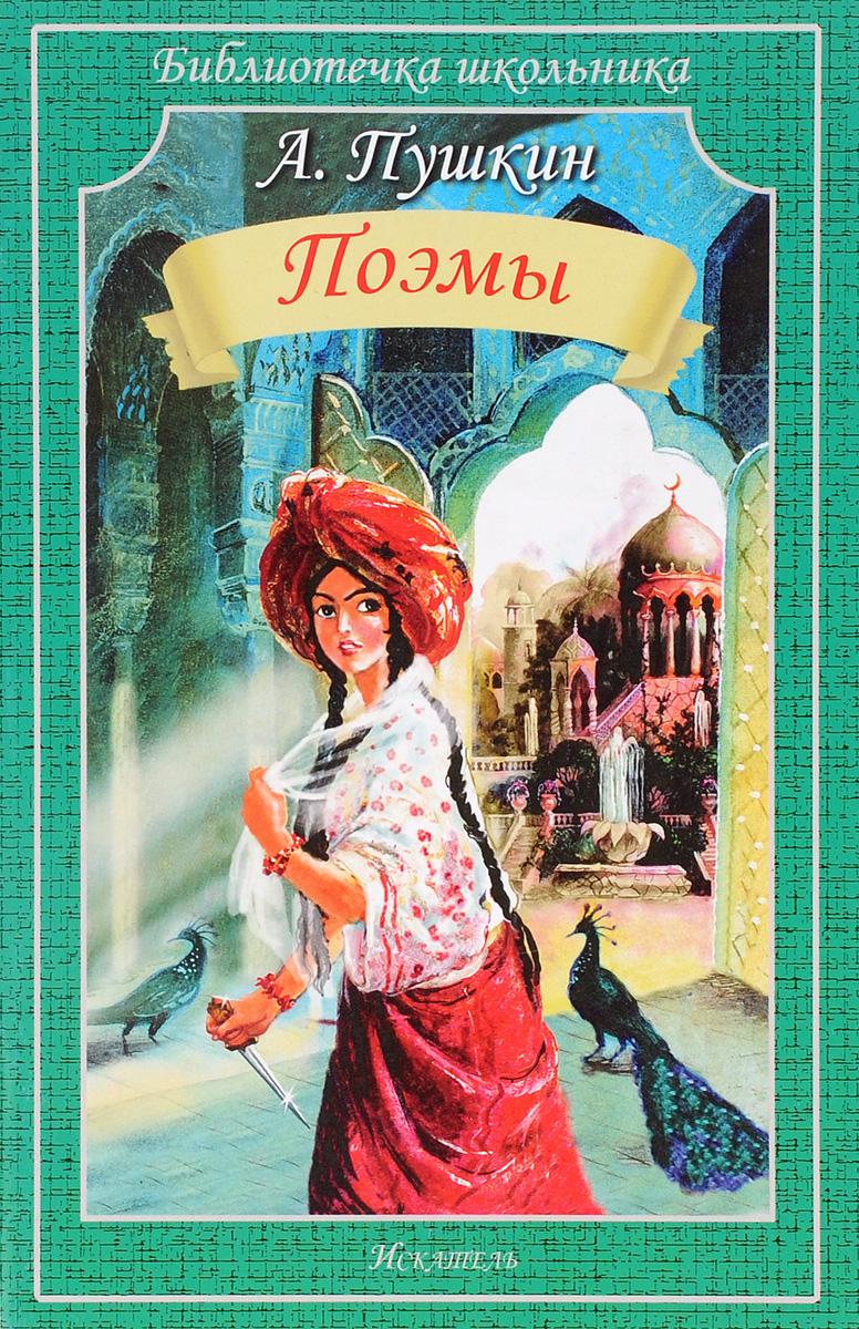 А. Пушкин. Поэмы
