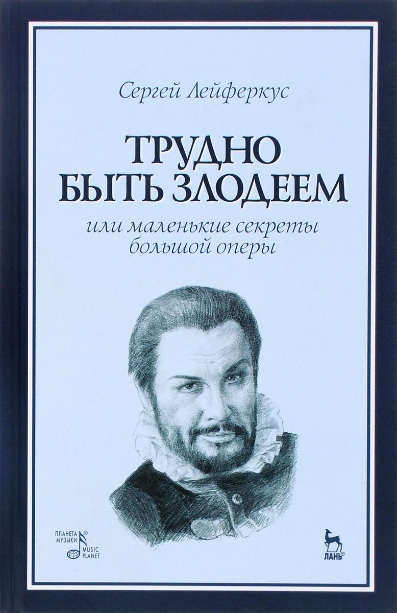Трудно быть злодеем, или Маленькие секреты большой оперы. Учебное пособие