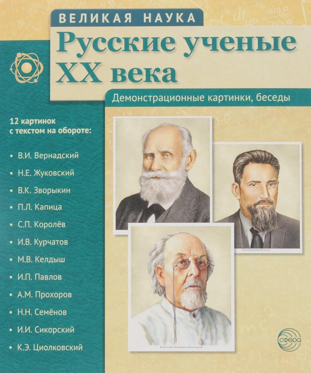 Великая наука. Русские ученые XX века. Демонстрационные картинки (набор из 12 карточек)