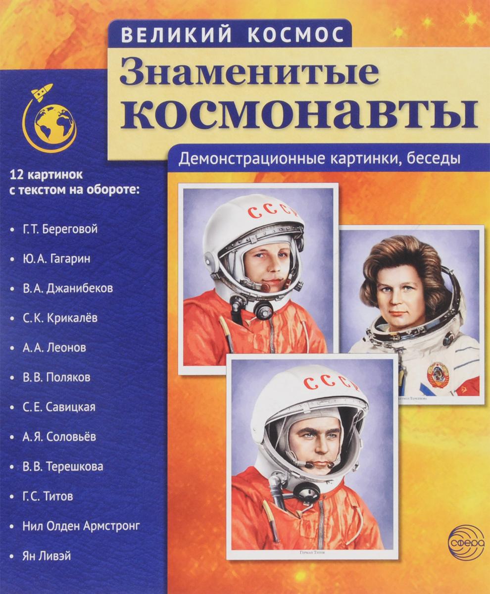 Великий космос. Знаменитые космонавты. Демонстративные картинки ( набор из 12 карточек)