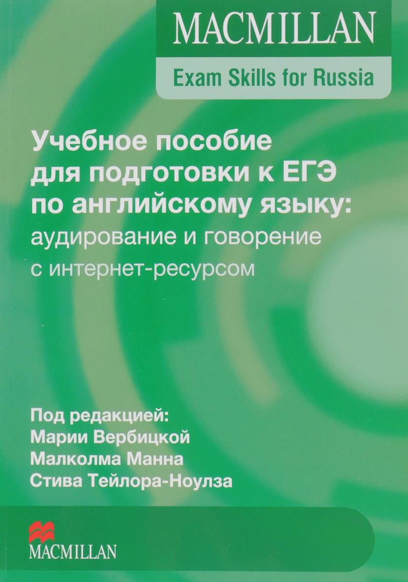 Английский язык. Учебное пособие для подготовки к ЕГЭ. Аудирование и говорение с интернет-ресурсом