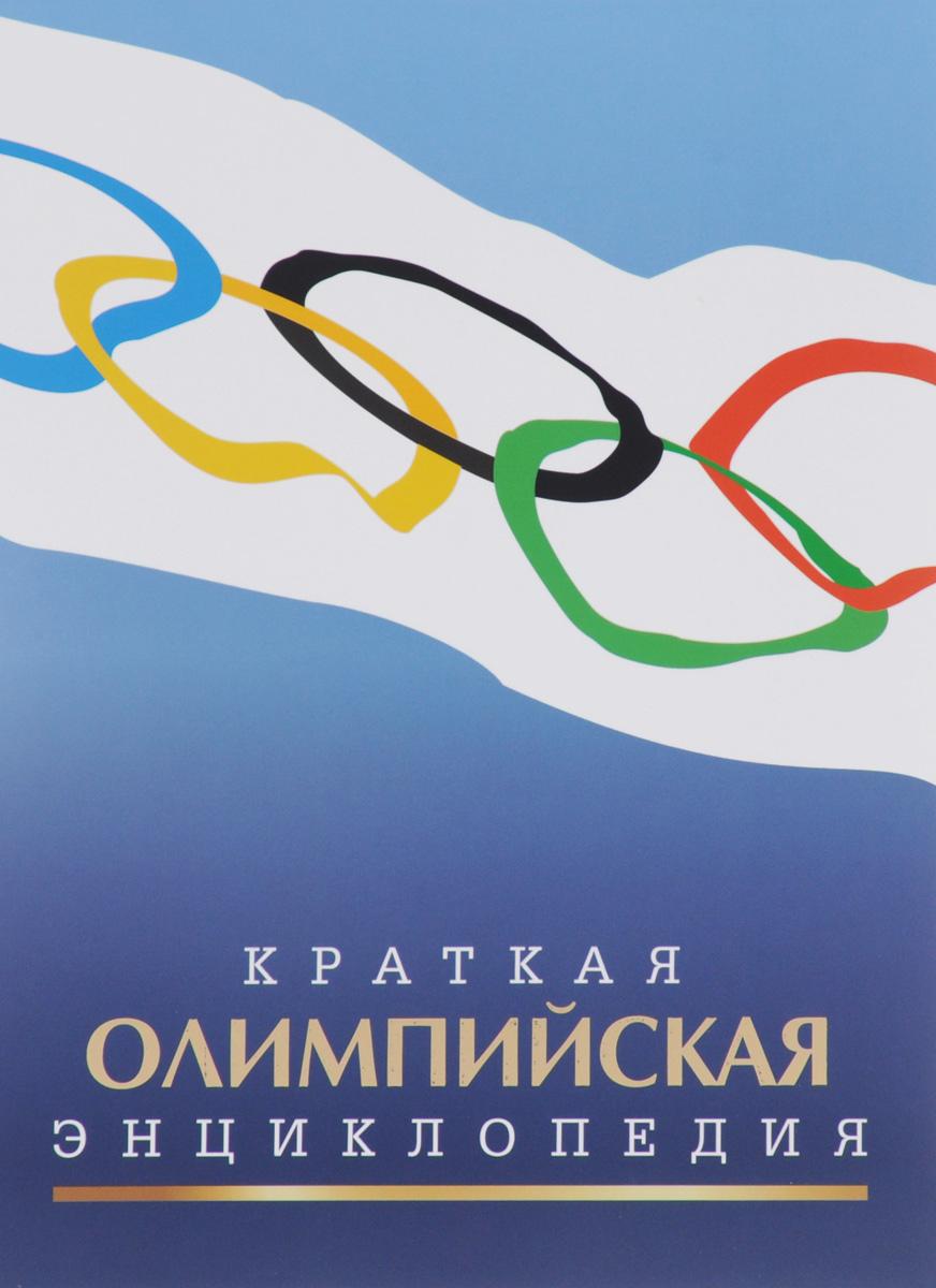 Краткая олимпийская энциклопедия. В. Л. Штейнбах