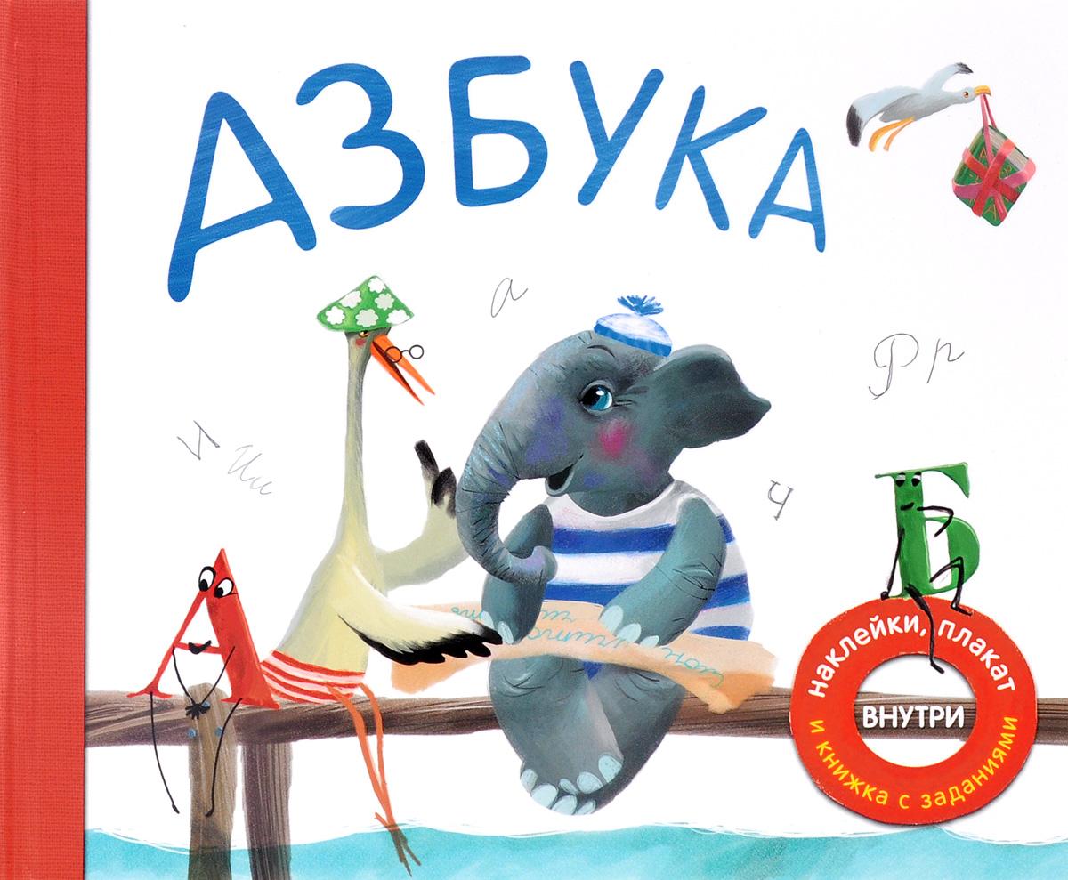 Азбука в стихах с увлекательными заданиями, плакатом и наклейками12296407Эта необычная азбука станет отличным подарком для каждого ребенка. Путешествуя по страницам книги вместе со слоником и его веселыми друзьями, ребенок легко выучит все буквы алфавита. Каждой букве посвящена отдельная страница. Ребенку будет просто запомнить новую букву благодаря замечательному стихотворению и красочной картинке, которую так интересно рассматривать. Кстати, стихи в книге необычные, слова в них подобраны таким образом, чтобы новая буква в них повторялась как можно чаще - так ее легче выучить. Например: Жаба слоненку связала жилет. Желтый - такой жизнерадостный цвет! В нем ты, пожалуй, на пчелку похож, - Дружно хохочут жирафы и еж. На внутренней стороне обложки вас и вашего ребенка ждет сюрприз - в специальных кармашках вы найдете большой плакат с алфавитом и яркими наклейками и книжку с увлекательными заданиями, которые помогут закрепить полученные знания. Идея Валерия Вилюнова и Натальи Магай. Размер плаката 500x400. Для чтения взрослыми детям.