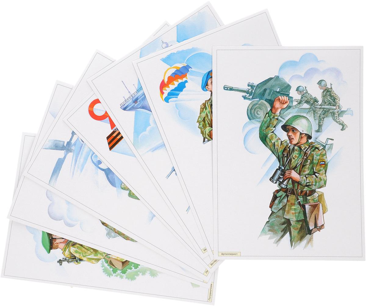 Рассказы по картинкам. Защитники отечества. Наглядно-дидактическое пособие