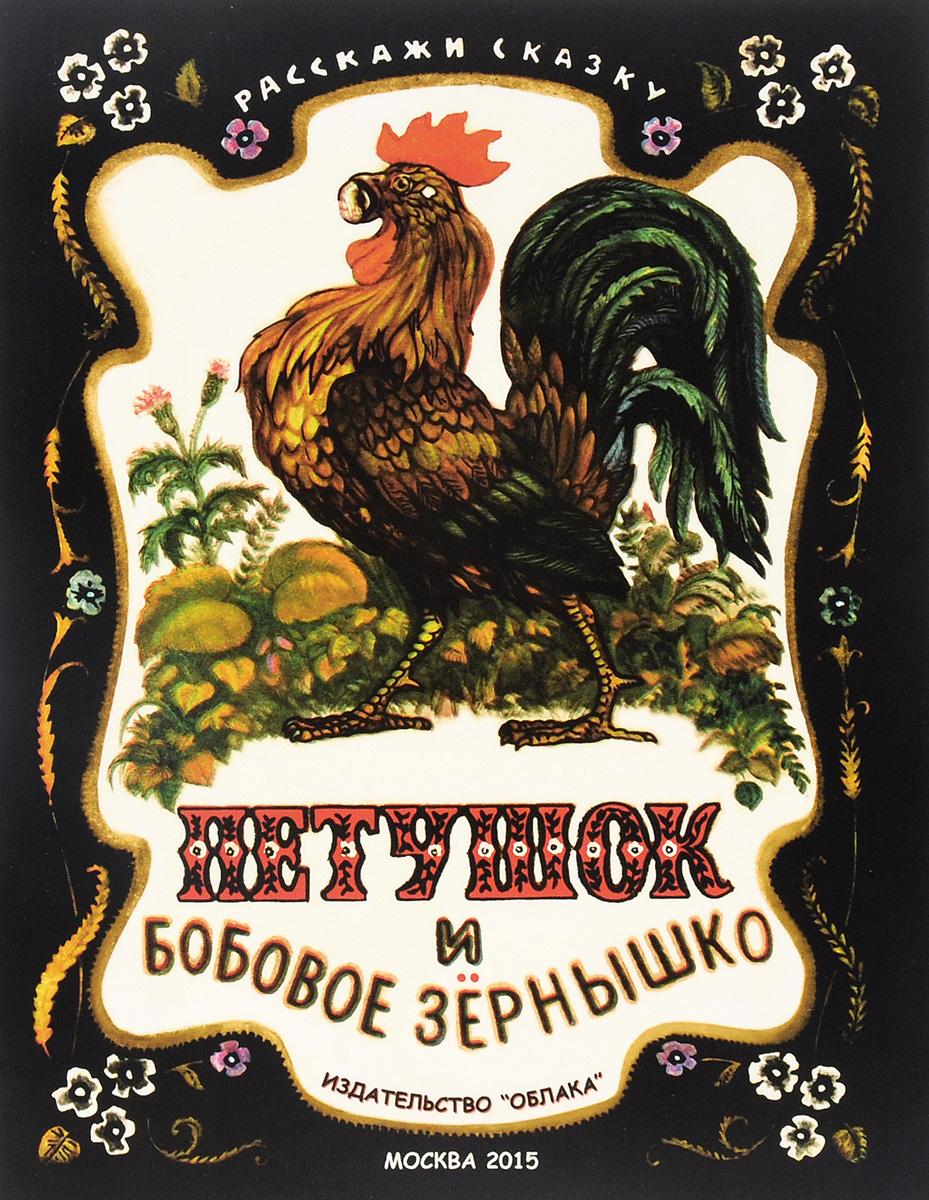 "Купить книгу ""Петушок и бобовое зёрнышко. Книжка-картинка"" -  | toot.kz"