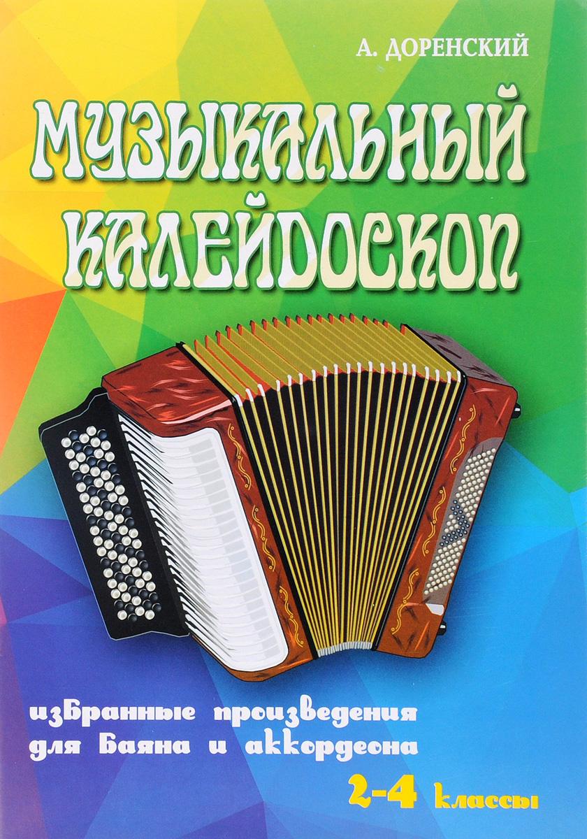 Музыкальный калейдоскоп. Избранные произведения для баяна и аккордеона. 2-4 классы. Учебно-методическое пособие